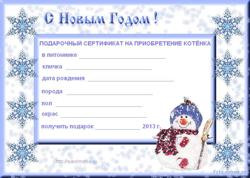 Опубликовано. в галерее. 16.11.2012. с разрешением. подарок к Новому